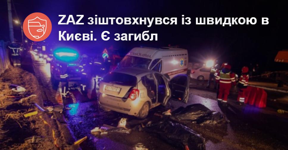 Легковушка столкнулась со скорой в Киеве. Есть погибшие