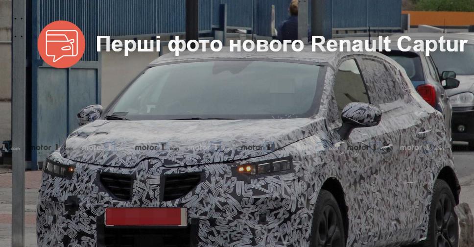 Renault Captur нового поколения станет гибридом. ФОТО