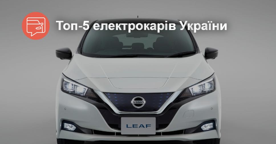 Топ-5 электрокаров Украины. Что покупают в 2019 году?