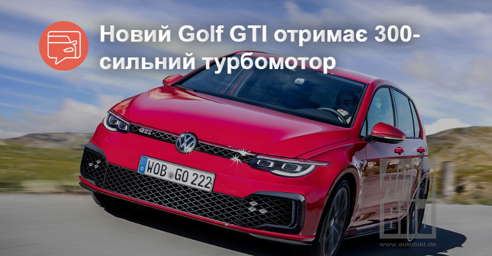 Volkswagen Golf GTI получит 300-сильный турбомотор