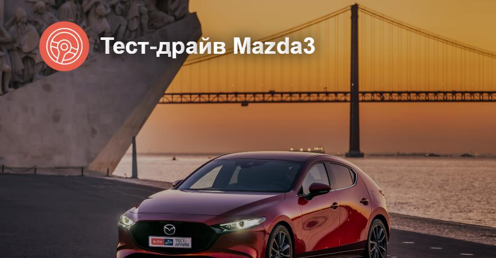 Мазда 3 тест драйв и обзор Mazda 3: Тест-драйв Mazda3