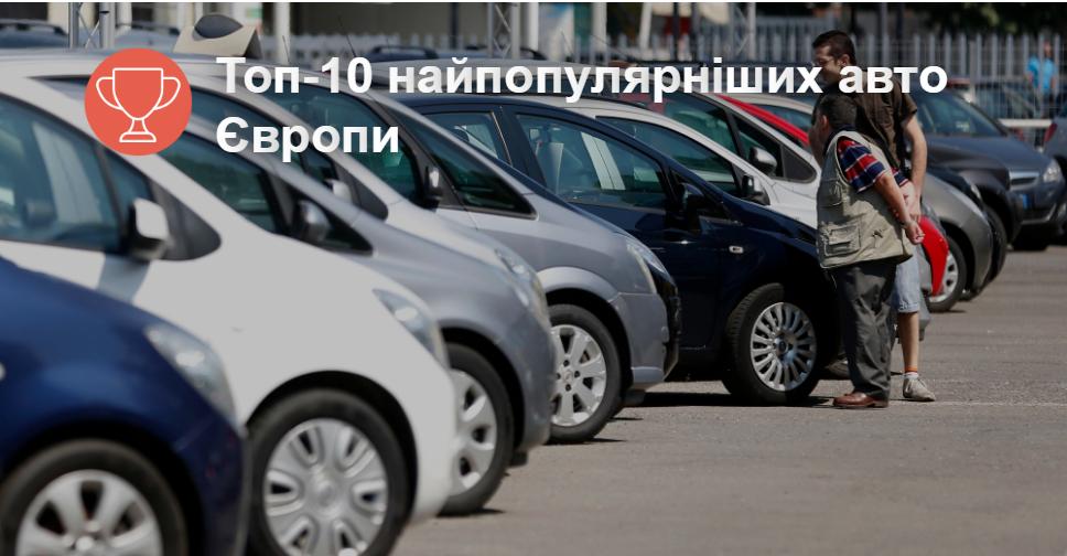 Топ-10 самых популярных авто Европы. Что покупали в феврале?