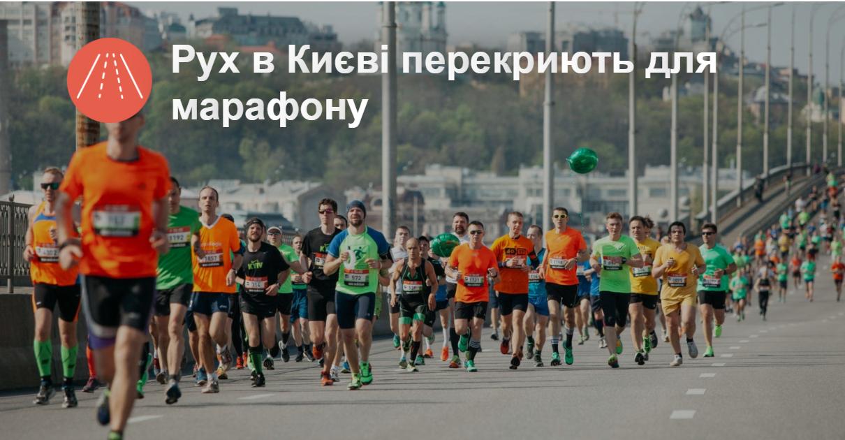 Движение в Киеве перекроют для марафона. Куда не стоит ехать на выходных?