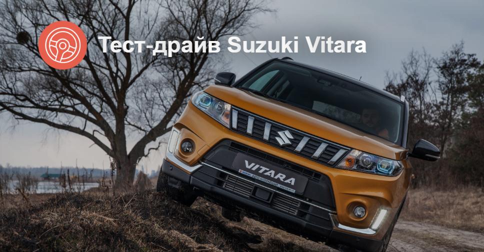 Cузуки Витара 2017 тест драйв и обзор Suzuki Vitara: Тест-драйв Suzuki Vitara. Без двух литр