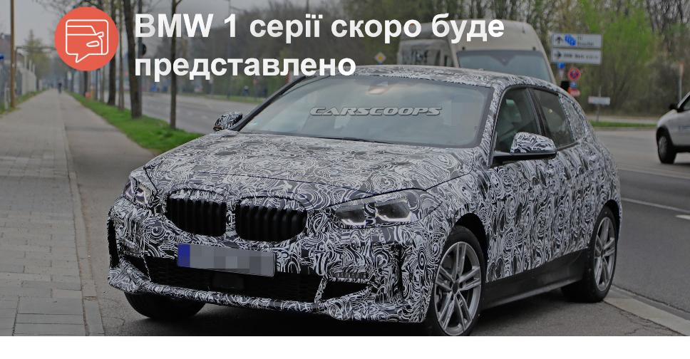 Уже не за горами. BMW вывел на тесты хэтчбек 1 серии