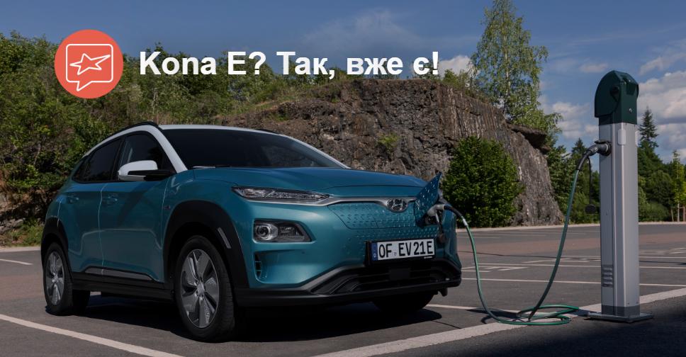 Hyundai Kona E? Скоро будет!