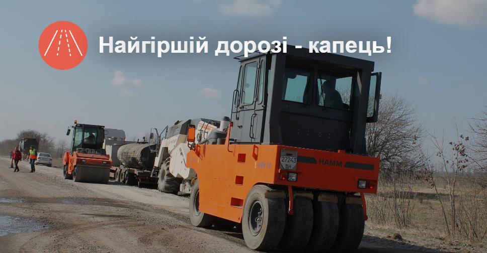 «Укравтодор» взялся за худшую дорогу в Украине. Ура?