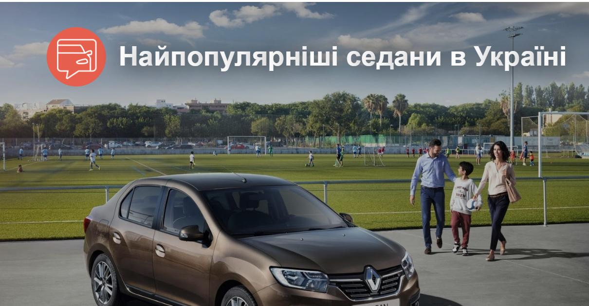 А если не кроссовер? Самые популярные седаны в Украине