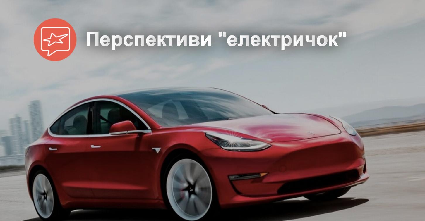 Электромобильные перспективы: на что могут рассчитывать украинские автомобилисты?