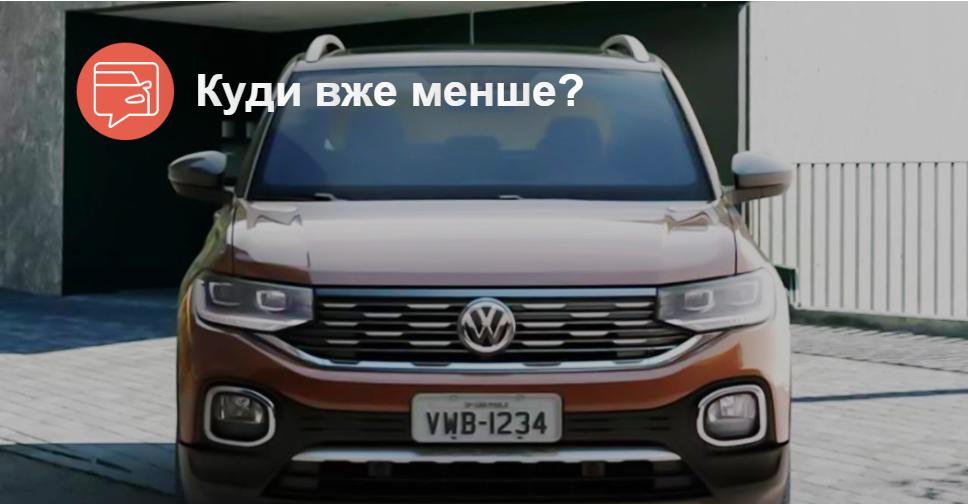 Еще один кроссовер Volkswagen. Куда уж меньше?