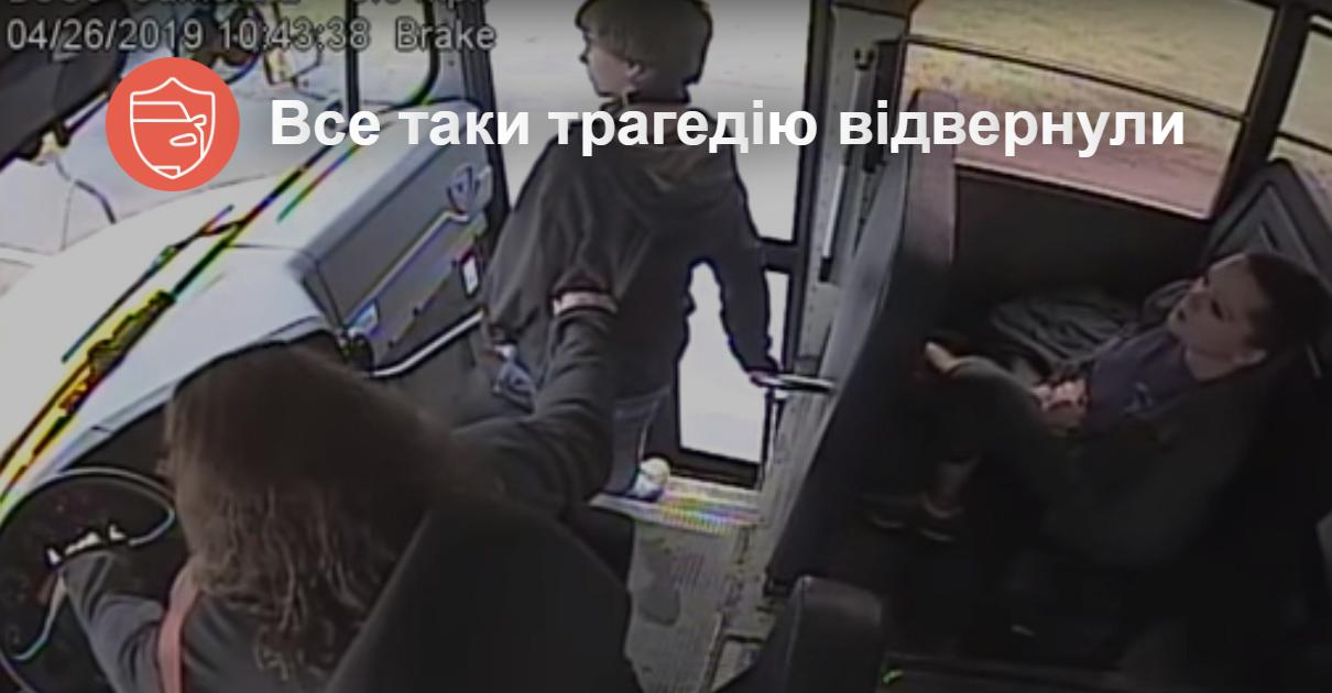 Куда прешь? Водитель школьного автобуса спас подростка, чуть не попавшего под колеса. ВИДЕО