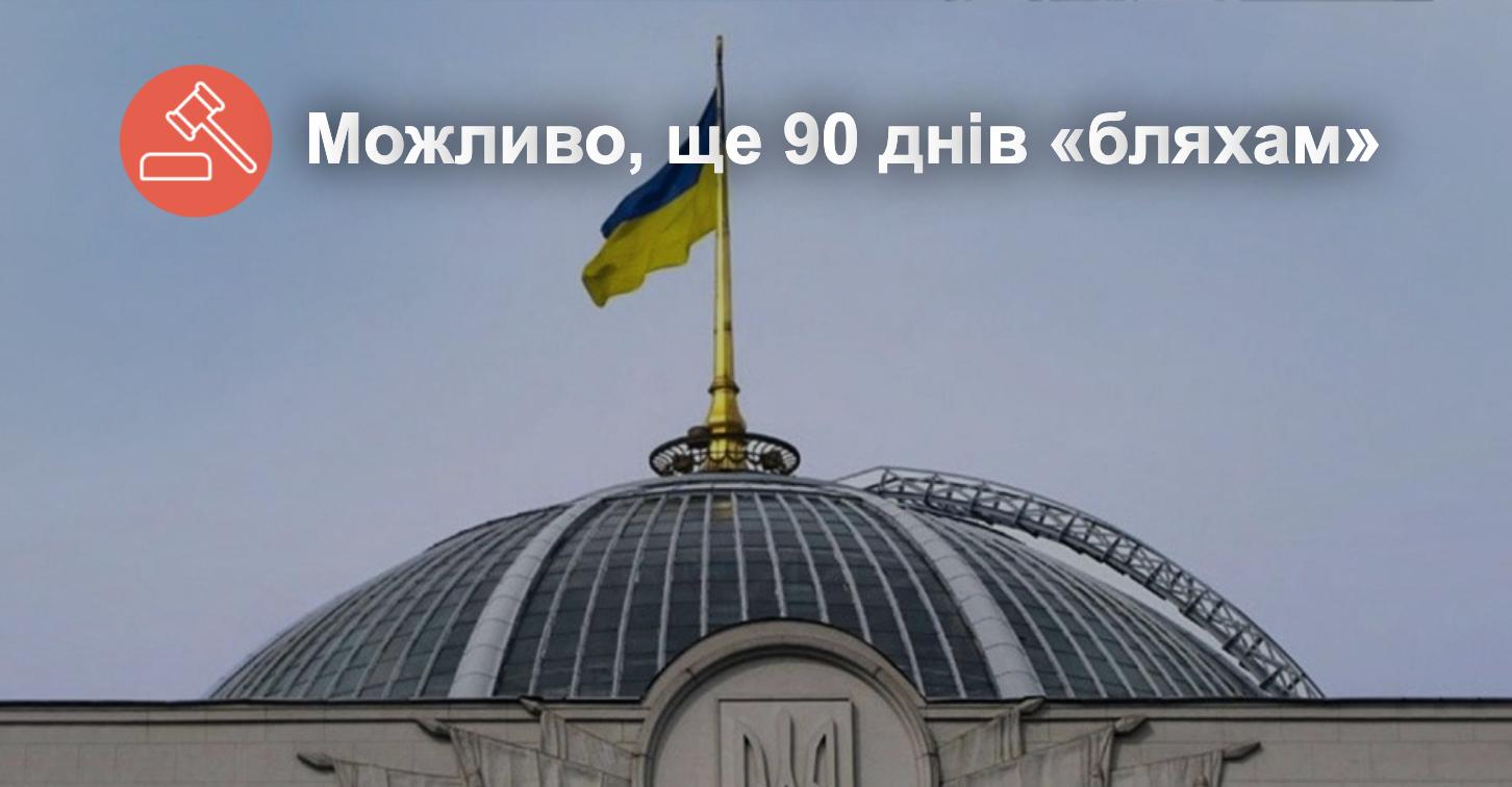 Вопрос добавления 90 дней «нештрафования» за «евробляхи» могут рассмотреть в Раде уже сегодня