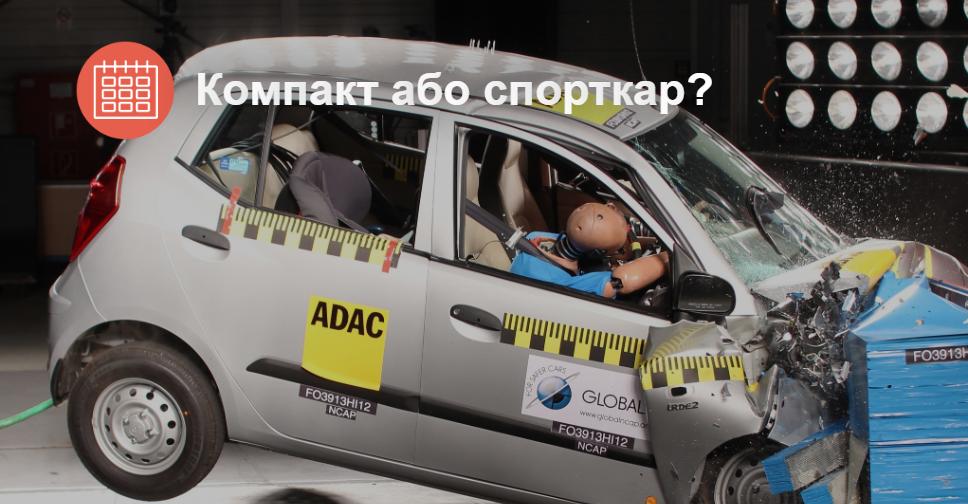 Маленькие автомобили опаснее, чем спорткары