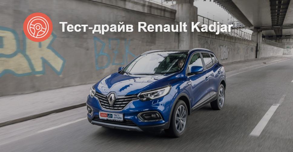 Рено Каджар тест драйв и обзор Renault Kadjar: Тест-драйв Renault Kadjar
