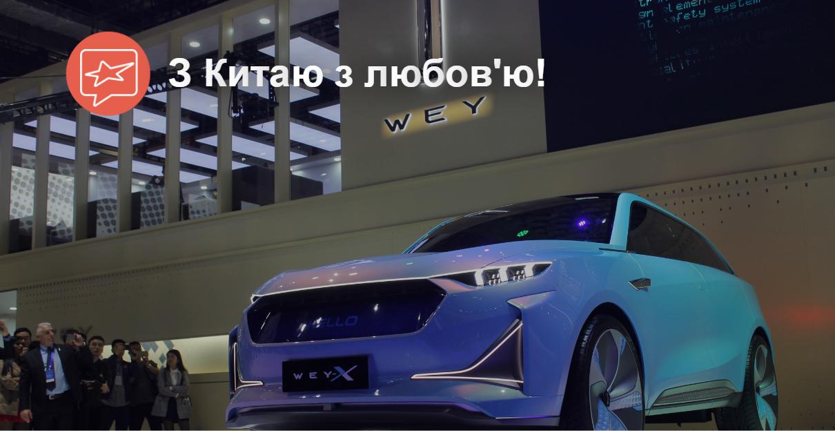 Внедорожники, электрокары и пикапы из Китая, что скоро пожалуют на украинский рынок.