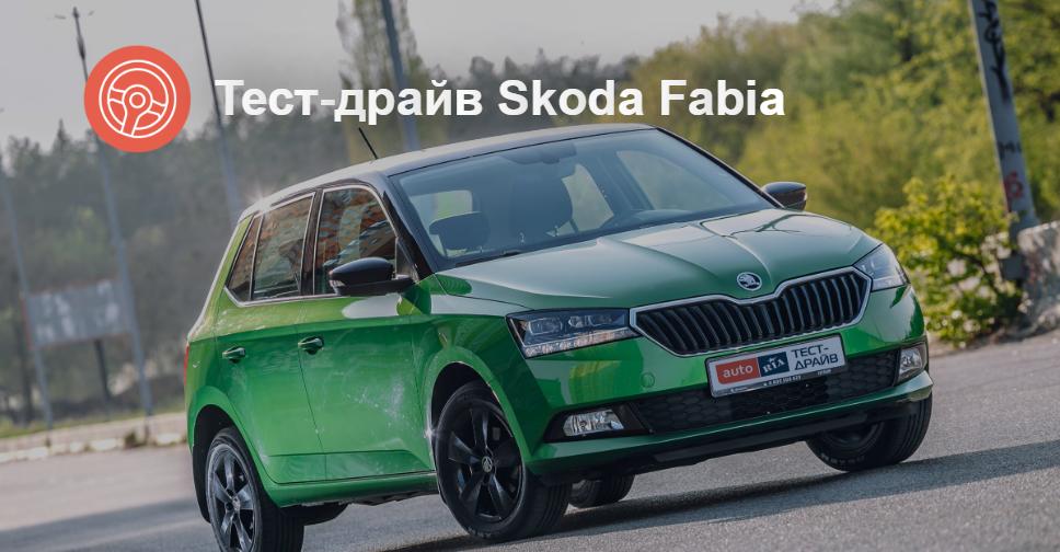 Шкода Фабия тест драйв и обзор Skoda Fabia: Тест-драйв Skoda Fabia