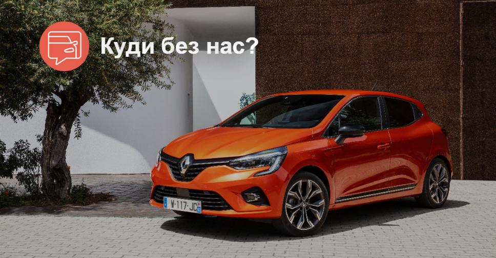 Автомобиль недели. Renault Clio