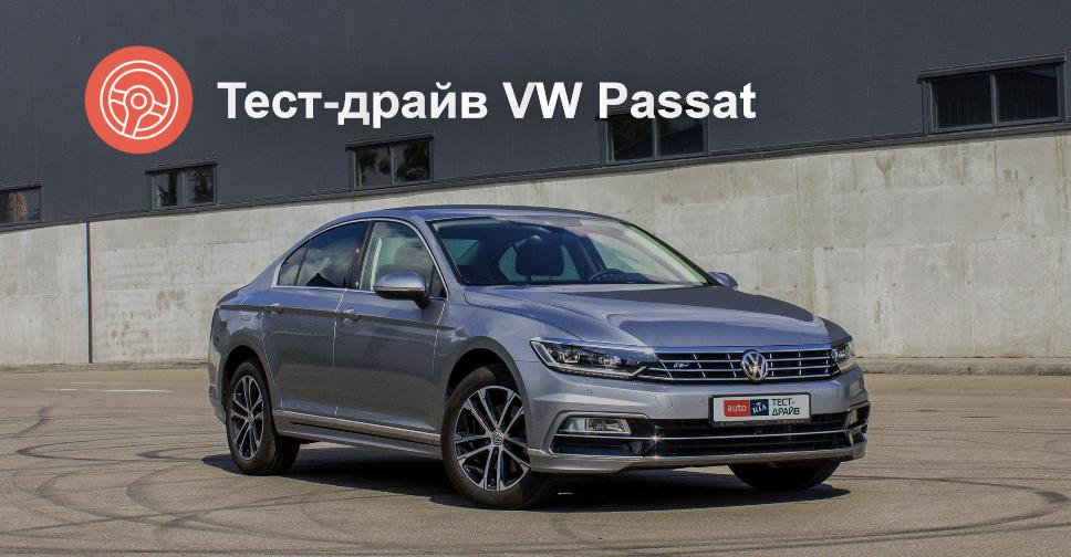 Фольксваген Пассат тест драйв и обзор Volkswagen Passat: Тест-драйв Volkswagen Passat. Лицом к народу
