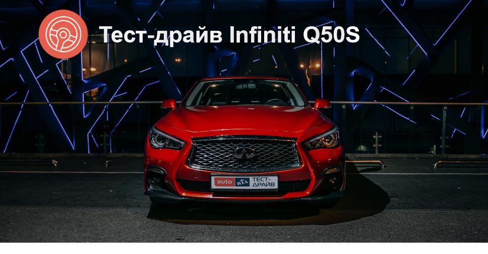 Инфинити Г50 тест драйв и обзор Infiniti Q50: Тест-драйв Infiniti Q50S. Бомба-ракета