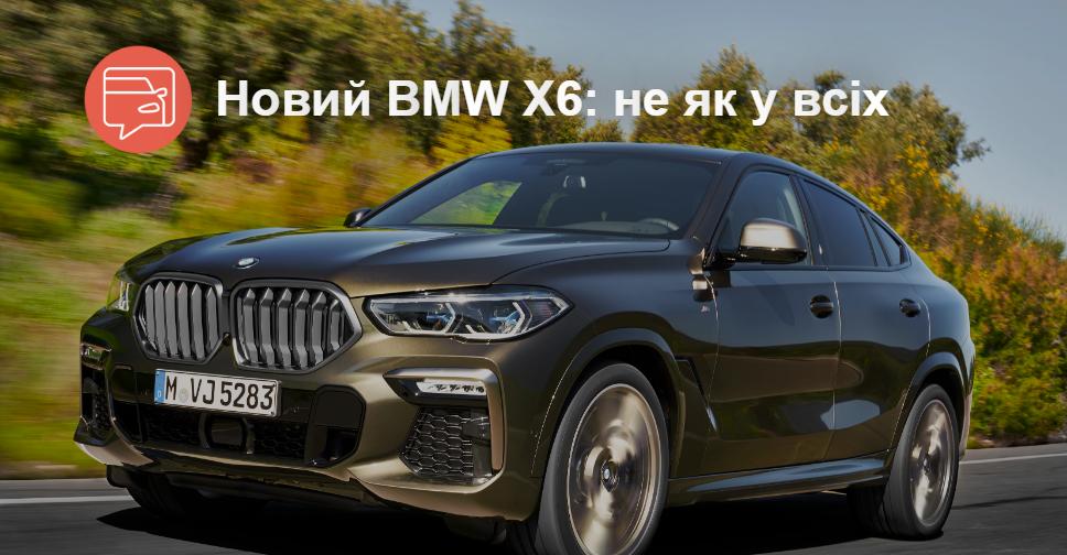 Новый BMW Х6: все, что о нем известно сейчас