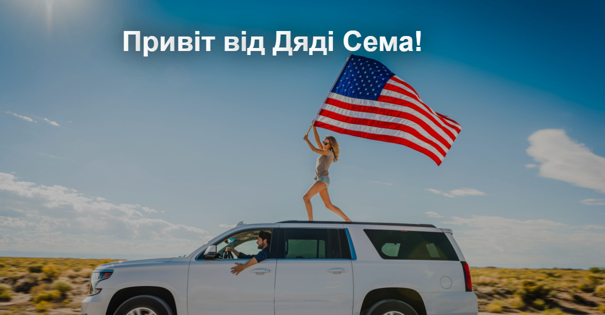 Привет от Дяди Сэма! Топ-10 «самых американских» машин на AUTO.RIA