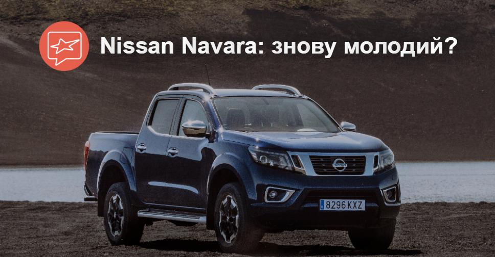 Nissan Navara обновился и возвращается в Украину