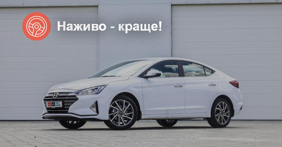 Хюндай Элантра тест драйв и обзор Hyundai Elantra: Тест-драйв Hyundai Elantra: Спешите видеть