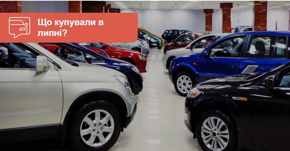 Рынок новых авто Украины вырос на 14%. Что покупали?