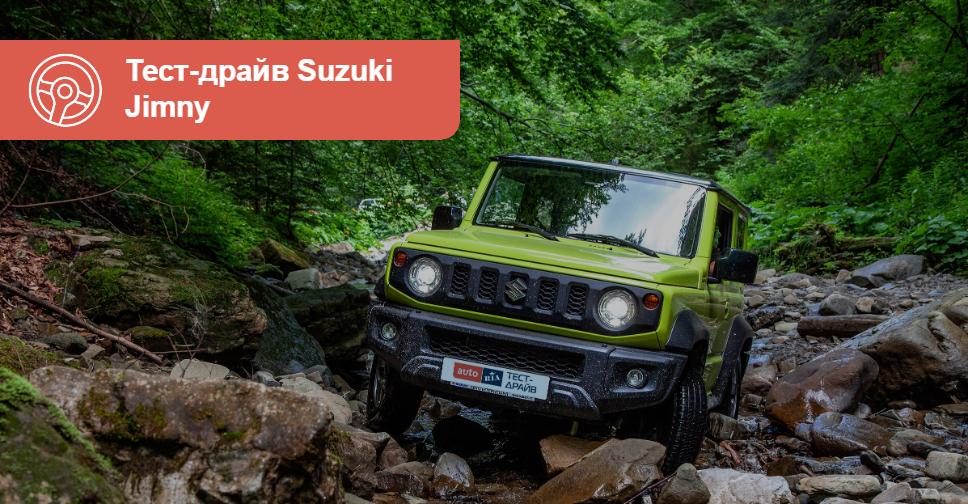 Cузуки Джимни тест драйв и обзор Suzuki Jimny: Тест-драйв Suzuki Jimny: Каменные джунгли
