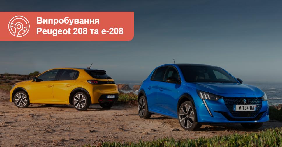 Пежо тест драйв и обзор Peugeot 208: Peugeot 208 и e-208. Хорош вдвойне