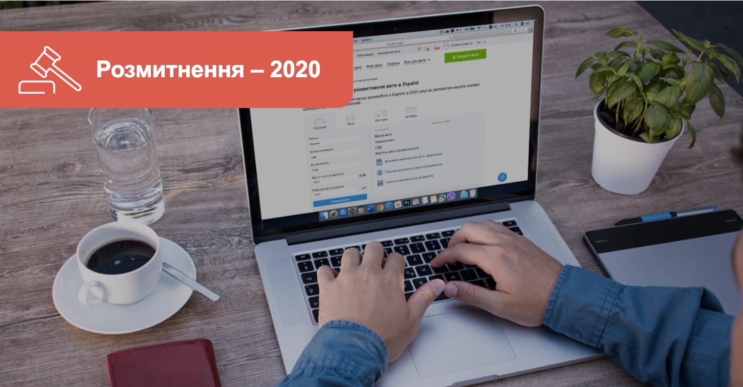 Как растаможить автомобиль в России в 2020 году: правила и порядок