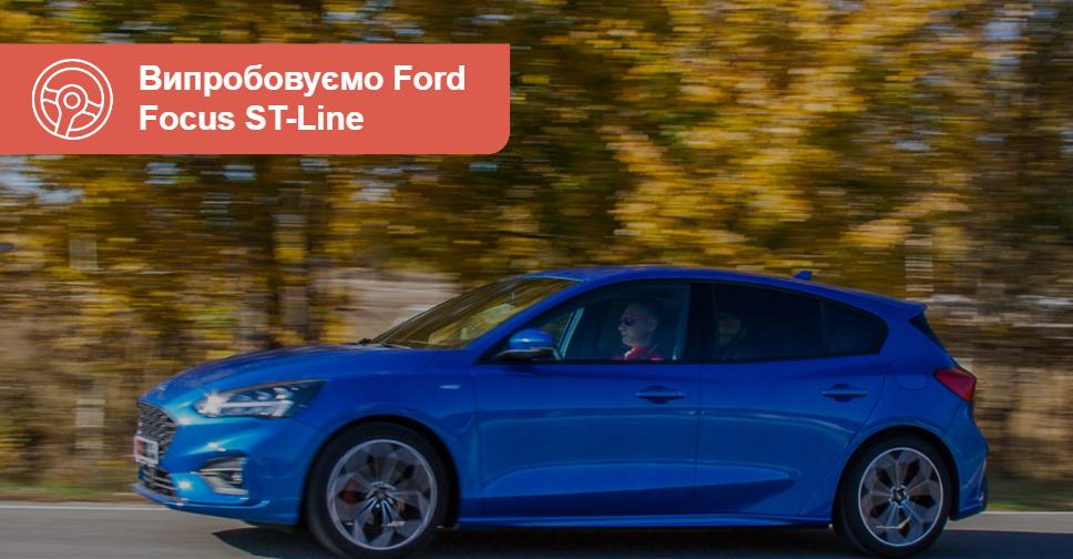 Форд Фокус тест драйв и обзор Ford Focus: Тест-драйв Ford Focus ST-Line: Повысил разряд