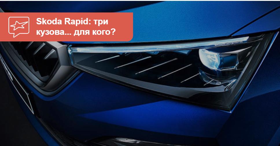 Новый Skoda Rapid будет седаном, универсалом и лифтбеком. Но не везде