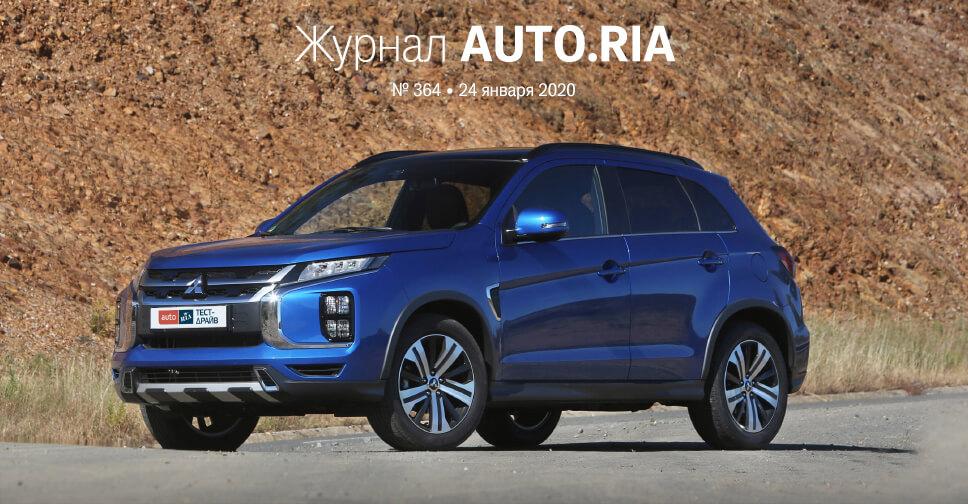 В журнале: Toyota Highlander с новыми моторами, печальная статистика ДТП, тест-драйв Mitsubishi ASX, 50 популярных б/у авто года и 6 самых безопасных машин