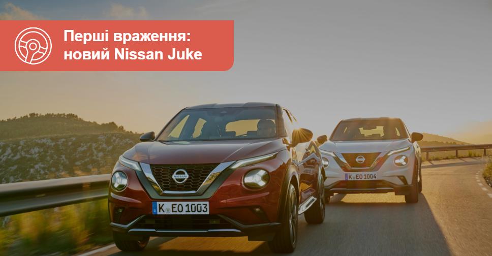 Ниссан Жук 2020 тест драйв и обзор Nissan Juke: Тест-драйв Nissan Juke: Скромность украшает?