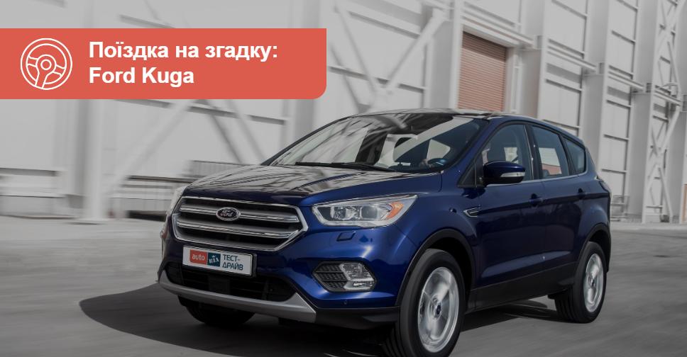 Форд Куга 2019 тест драйв и обзор Ford Kuga: Тест-драйв Ford Kuga: прощается, но не уходит