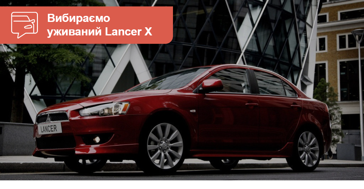 Выбираем б - у авто. Mitsubishi Lancer X
