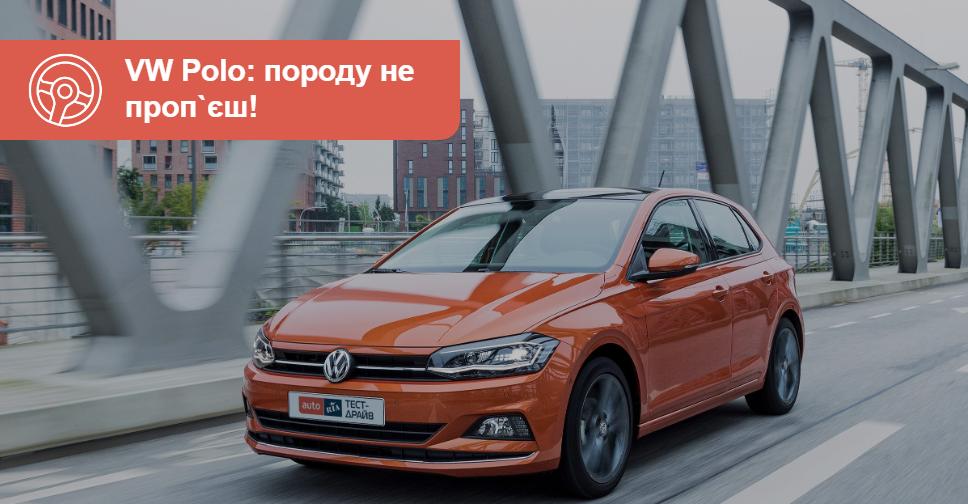 Фольксваген Поло 2019 тест драйв и обзор Volkswagen Polo: Тест-драйв VW Polo: Породу не спрячешь