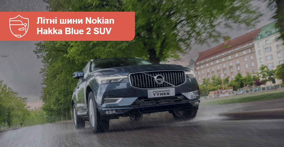 Характер нордический. «Дождевые» летние шины Nokian Hakka Blue 2 SUV