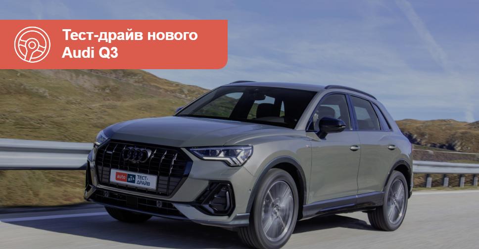 Ауди Ку3 2020 тест драйв и обзор Audi Q3: Тест-драйв Audi Q3: Больше не «заплатка»