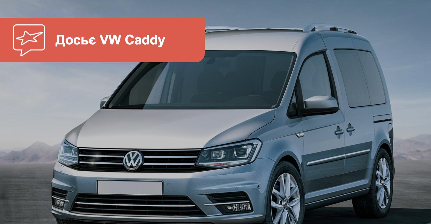 Досье Volkswagen Caddy. Что есть на вторичном рынке в апреле 2020 года?