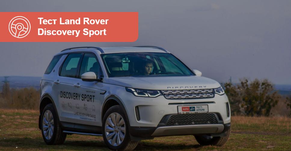 Ленд ровер Дискавери Спорт тест драйв и обзор Land Rover Discovery Sport с фото