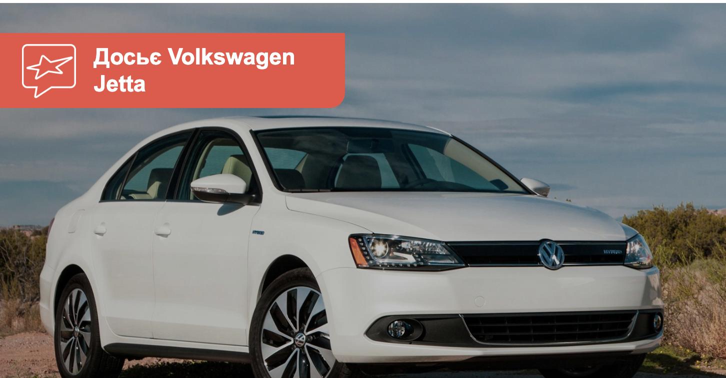 Досье Volkswagen Jetta. Что есть на вторичном рынке весной 2020 года?