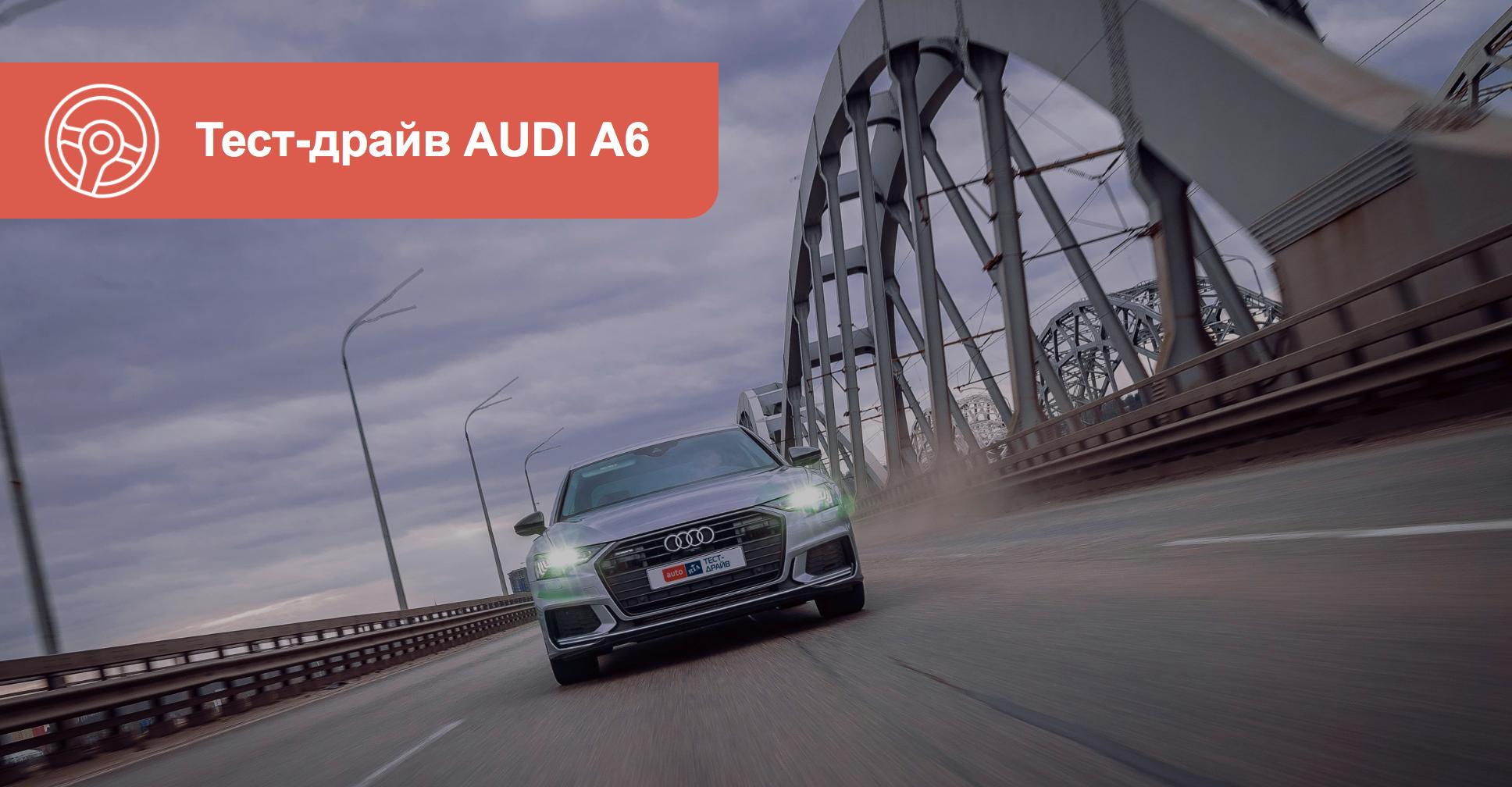 Ауди А6 2019 тест драйв и обзор Audi A6 с фото