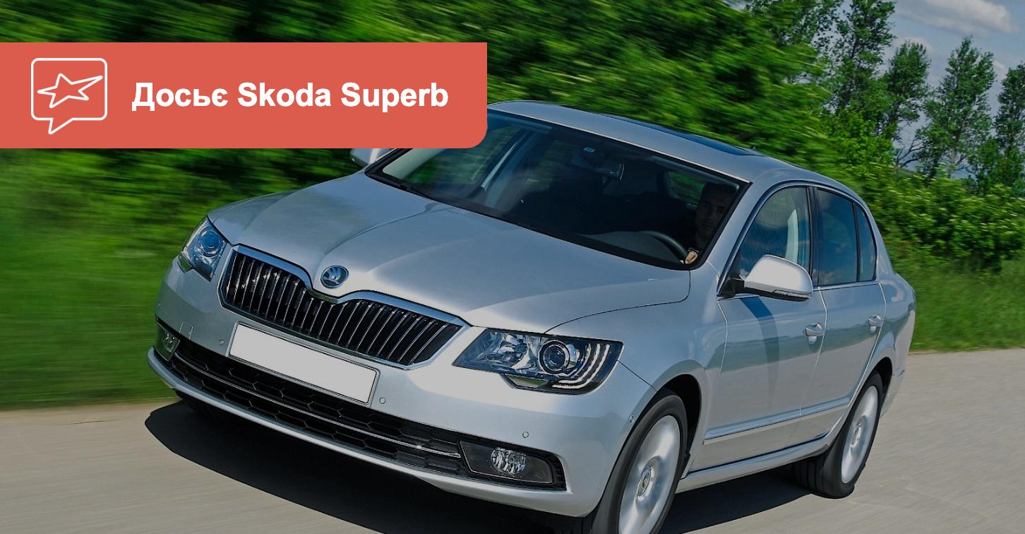 Досье Skoda Superb. Что есть на вторичном рынке в первой половине 2020 года?