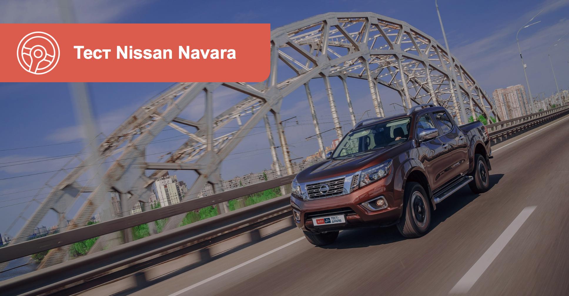 Ниссан Навара 2020 тест драйв и обзор Nissan Navara с фото