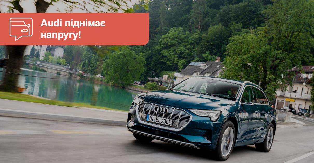 Высокий спрос на Audi E-Tron усилит новый компактный электро-кроссовер