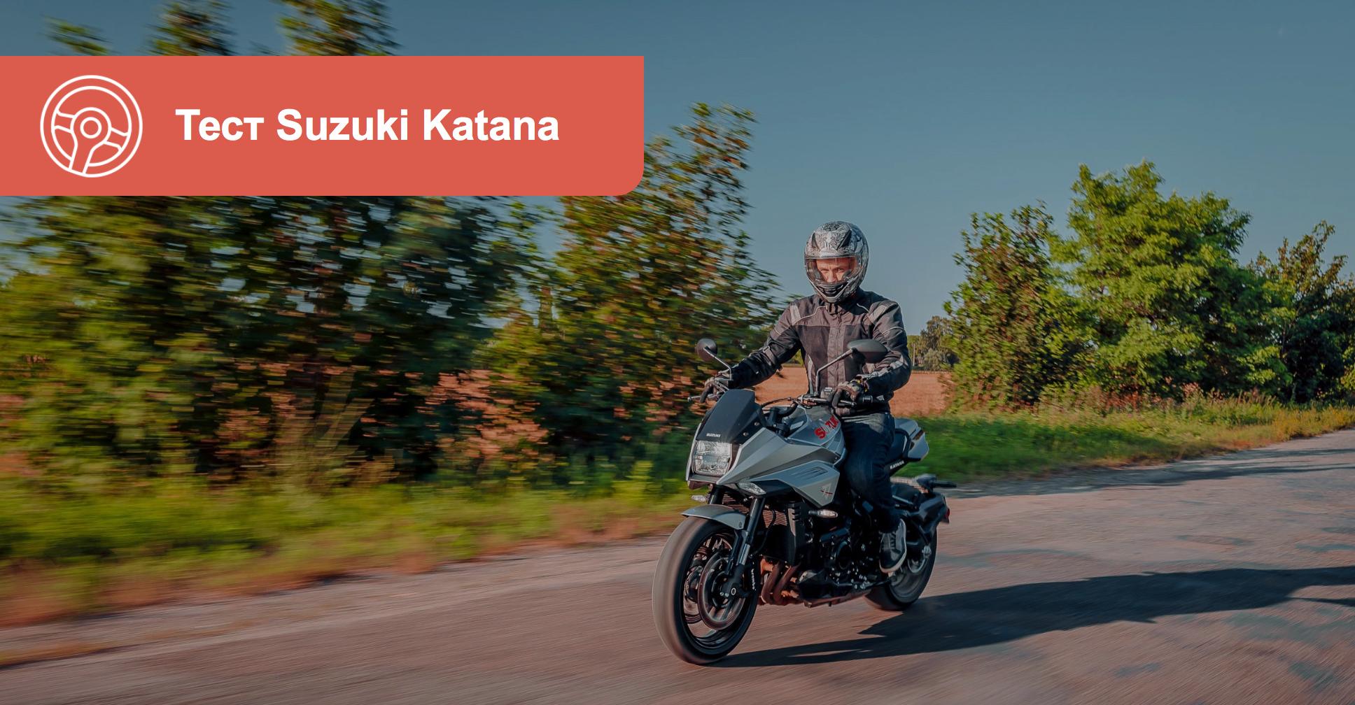 Cузуки Катана 2020 тест драйв и обзор Suzuki Katana с фото