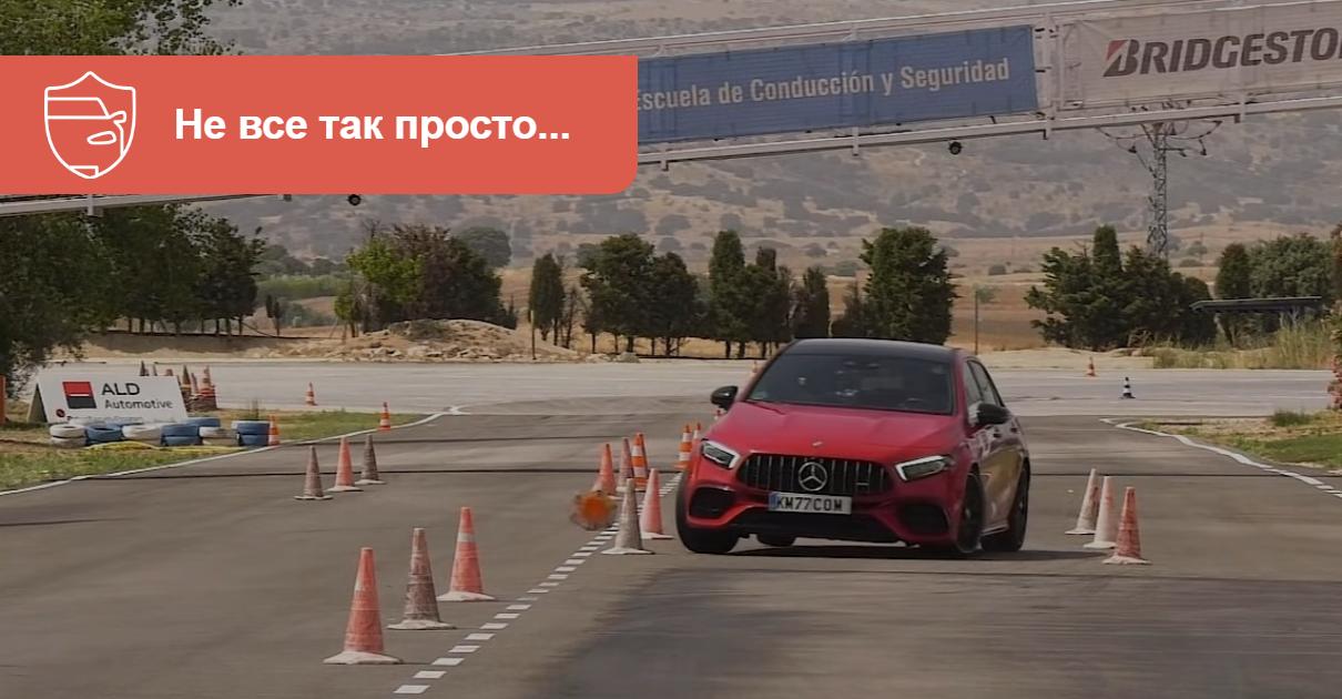 Mercedes-AMG A 45 S прошел проверку «лосем». Успешно? ВИДЕО