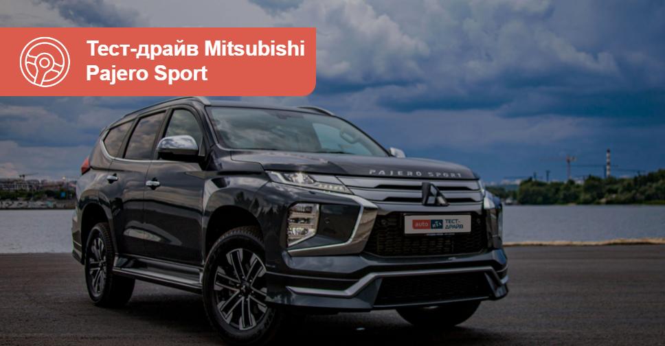 Митсубиси Паджеро Спорт тест драйв и обзор Mitsubishi Pajero Sport с фото